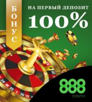 Бонус на первый депозит до 140 евро
