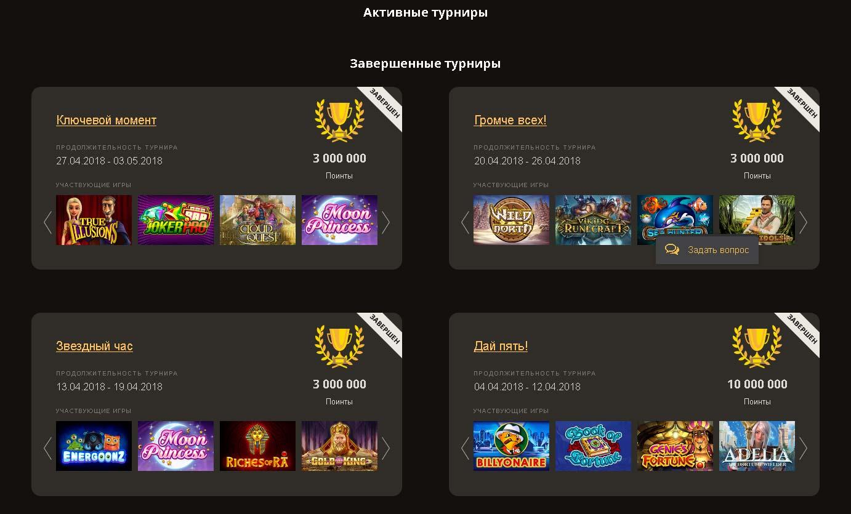 турниры в play fortuna