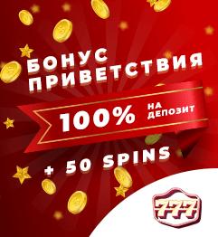 Бонус приветствия 100% + 50 фриспинов