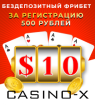 Фрибет за регистрацию 500 рублей/10$