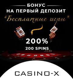 Игровые автоматы бонус на первый депозит 200 клубничка онлайн игровые автоматы играть