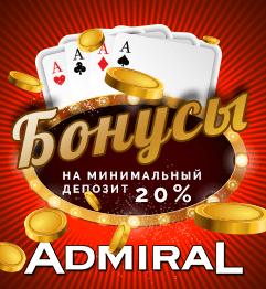 адмирал х минимальный депозит