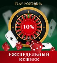 Еженедельный кешбек 10%