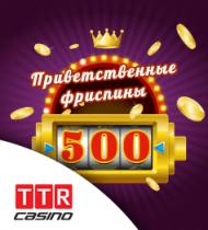 500 приветственных фриспинов