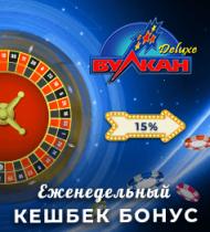Еженедельный кэшбек 15%