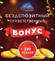 Бездепозитный приветственный бонус 200 рублей
