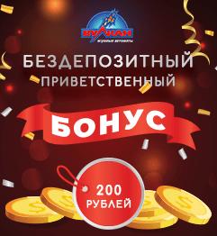 вулкан 200 рублей в подарок