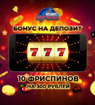 Бонус на депозит 10 фриспинов на 300 руб