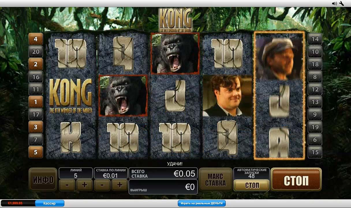 игровые автоматы вулкан кинг конг