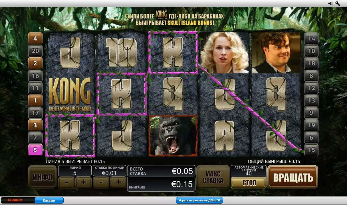 игровой автомат кинг конг описание