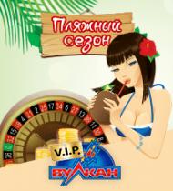 Пляжный сезон — 20 000 руб