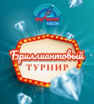 Бриллиантовый турнир — 50 000 руб