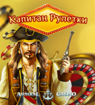 Капитан Рулетки — 15 000 руб