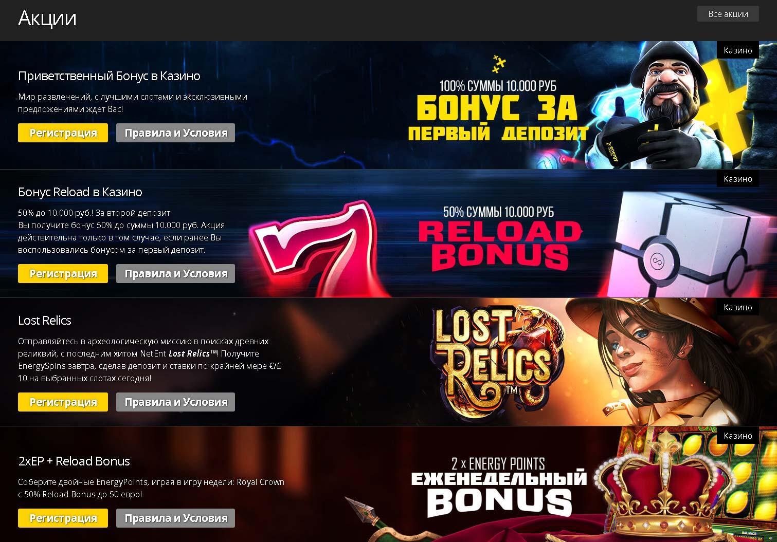 онлайн casino победа