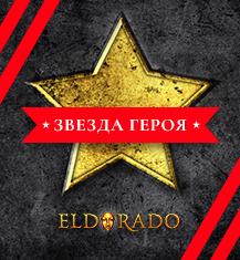 Звезда героя — 60 000 руб