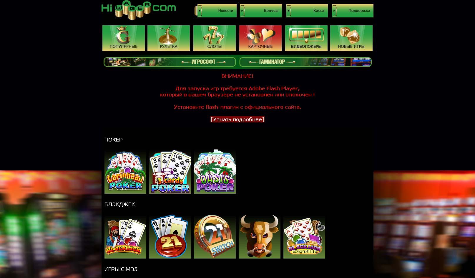 Игровые автоматы hiwager играть в игры бесплатно казино