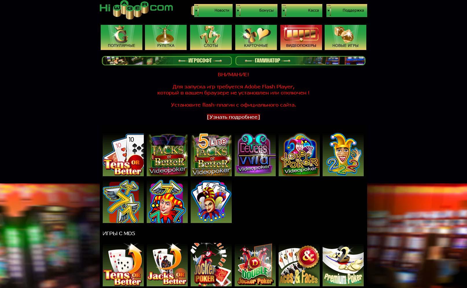 hiwager casino