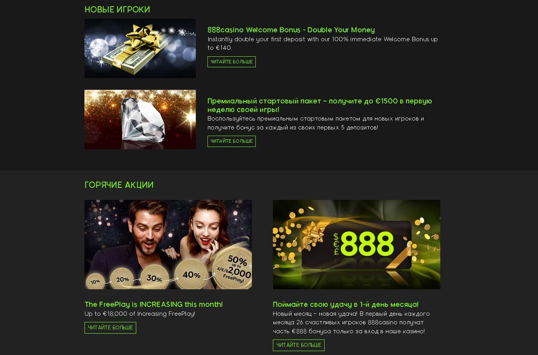 официальный сайт казино 888 получить бонус
