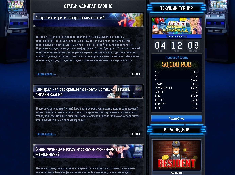 онлайн казино admiral x официальный сайт