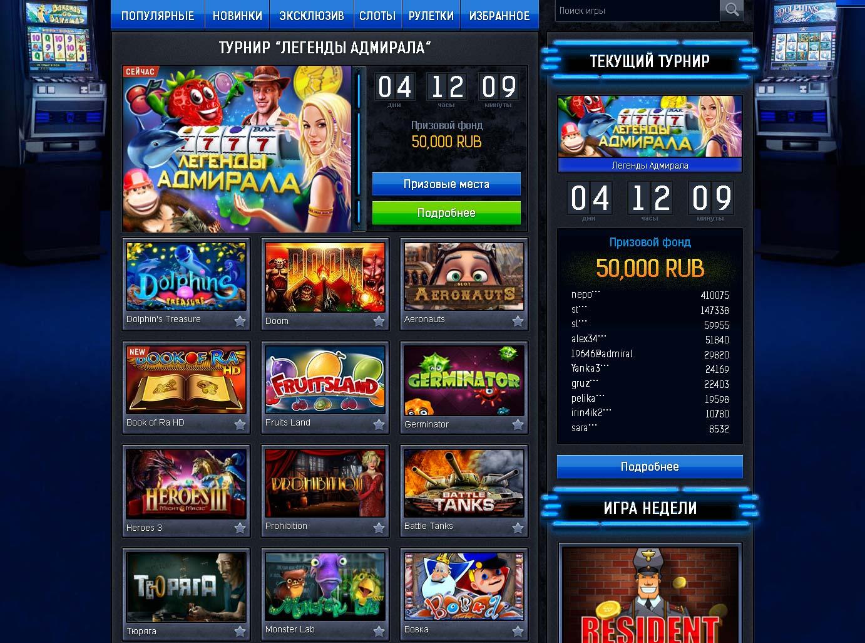 фото Бесплатно казино автоматы адмирал