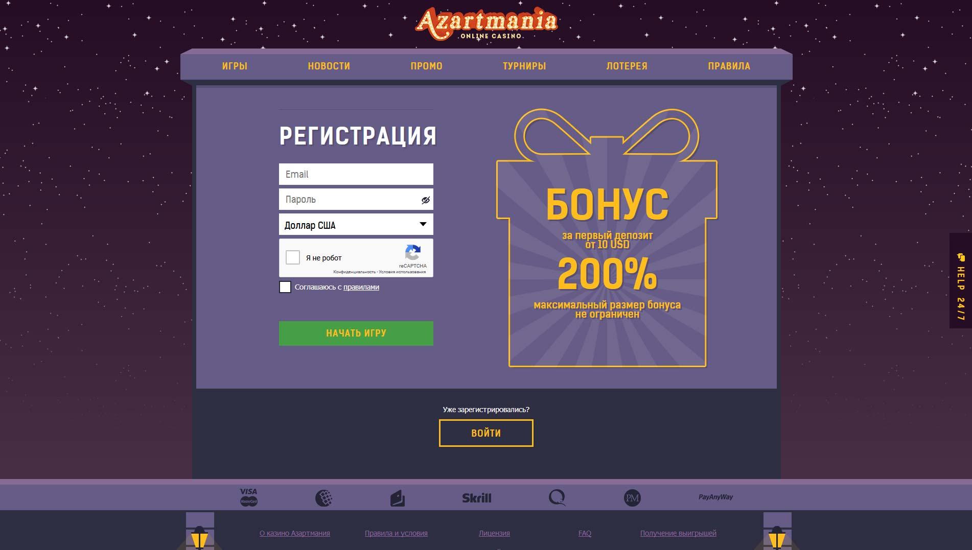 азартмания казино вход регистрация