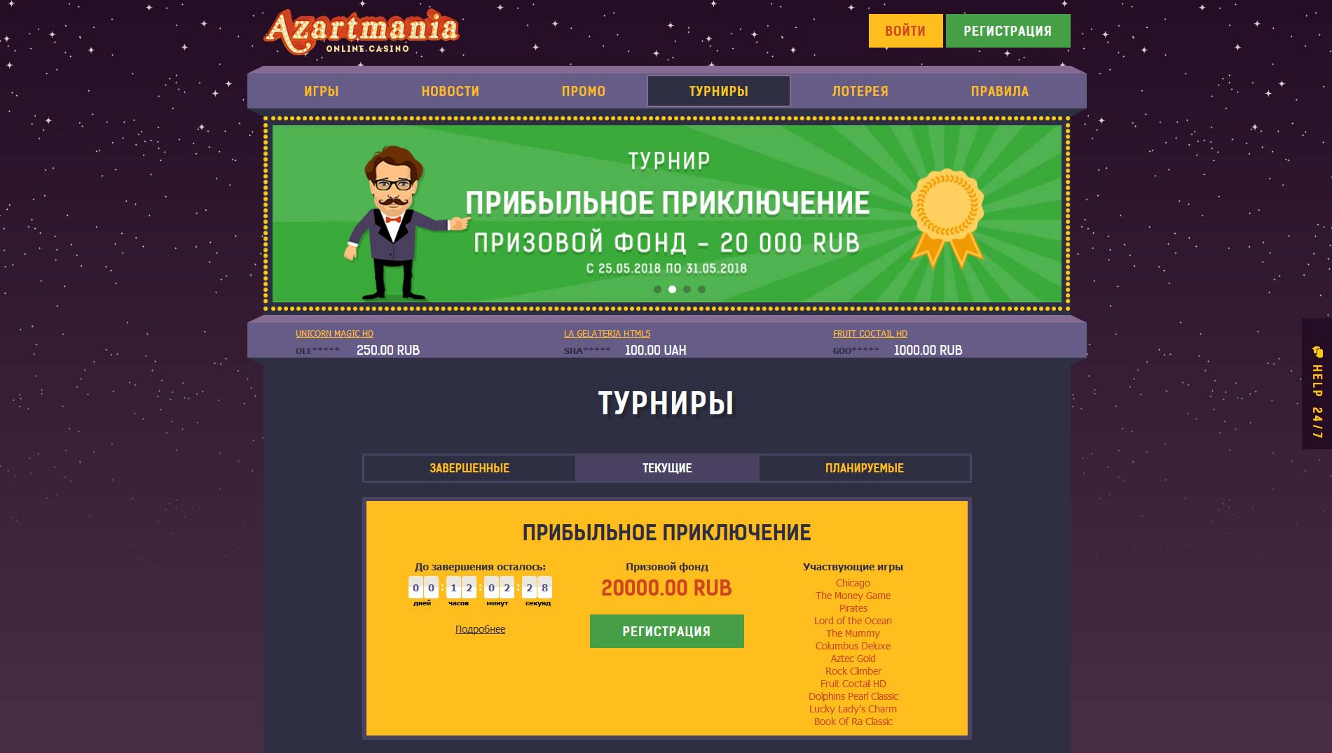 azartmania casino вход