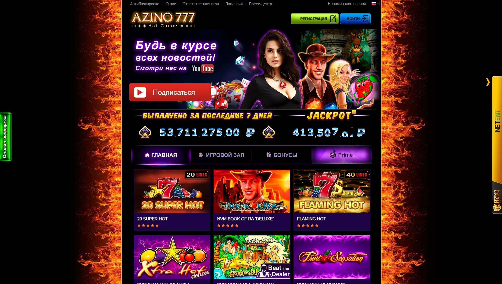 азино777 официальный сайт kazino kazino net