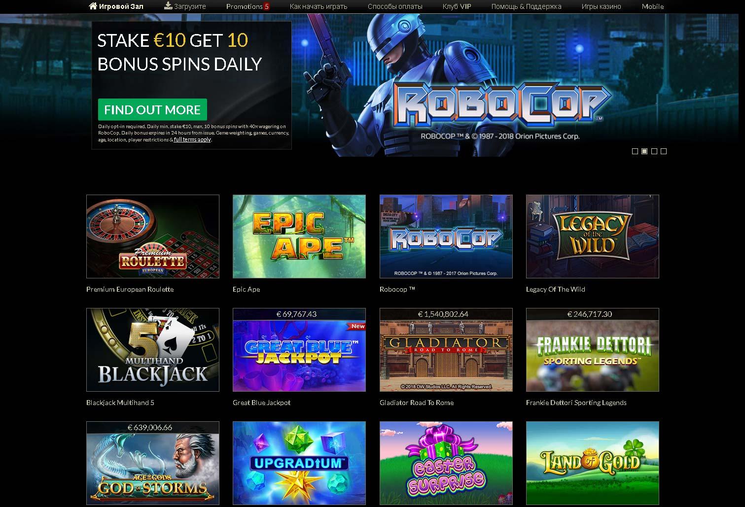 Рекламный код на еврогранд казино казино ра онлайн