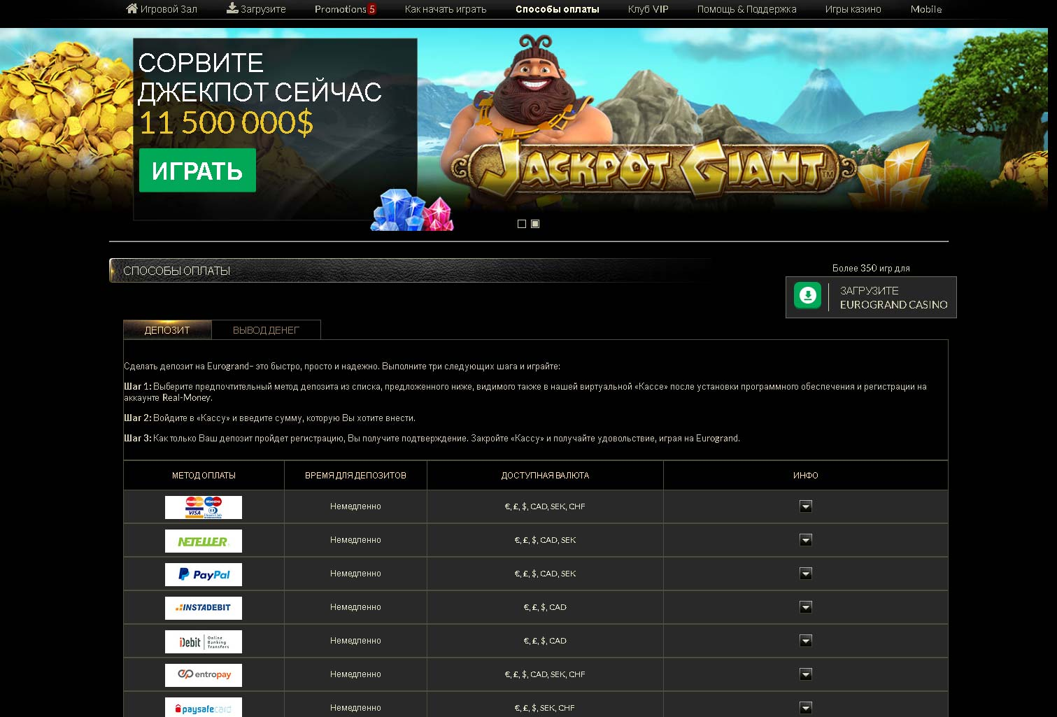 Казино eurogrand вывод денег online casino money