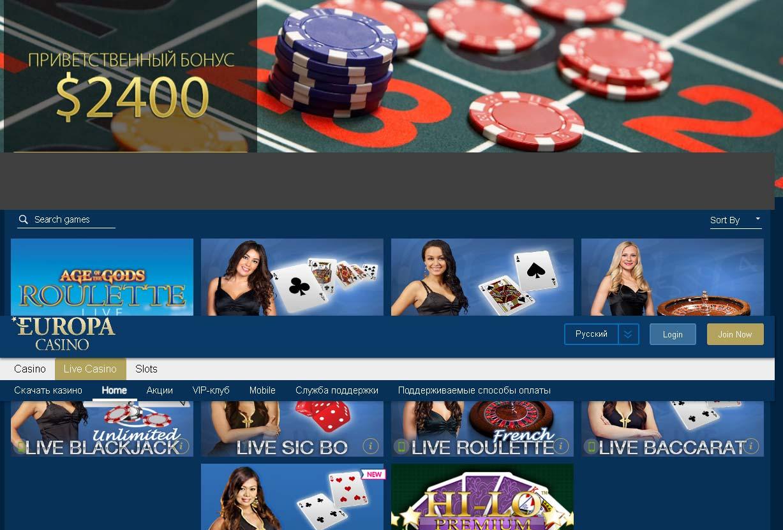 Играть онлайн в казино европа вывод из казино фортуна