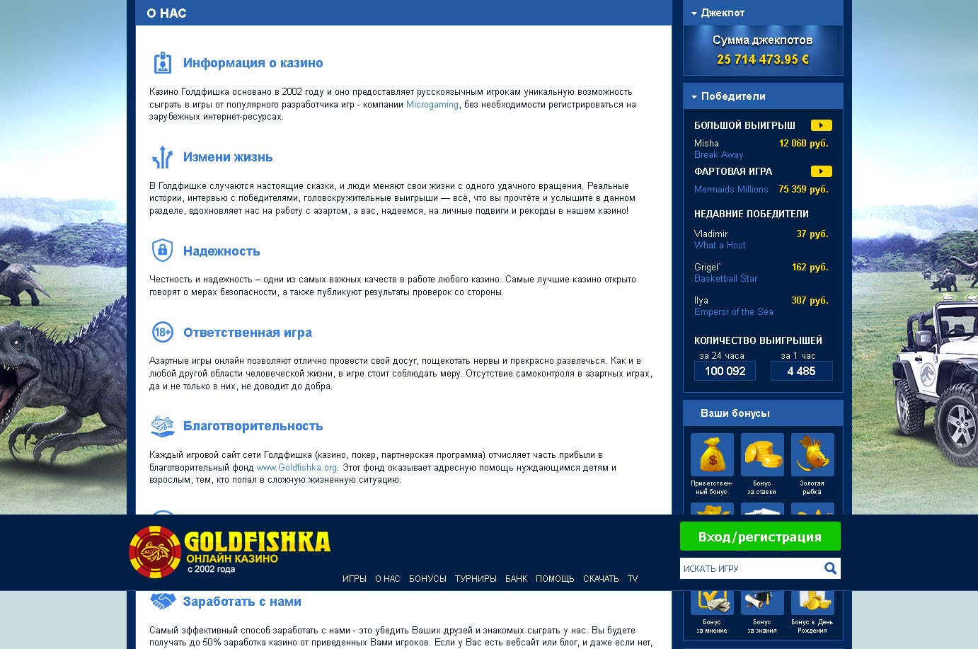 william hill онлайн