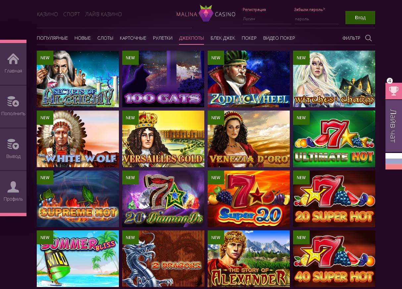 Игровые автоматы casino malina online казино рояль 2006 смотреть трейлер