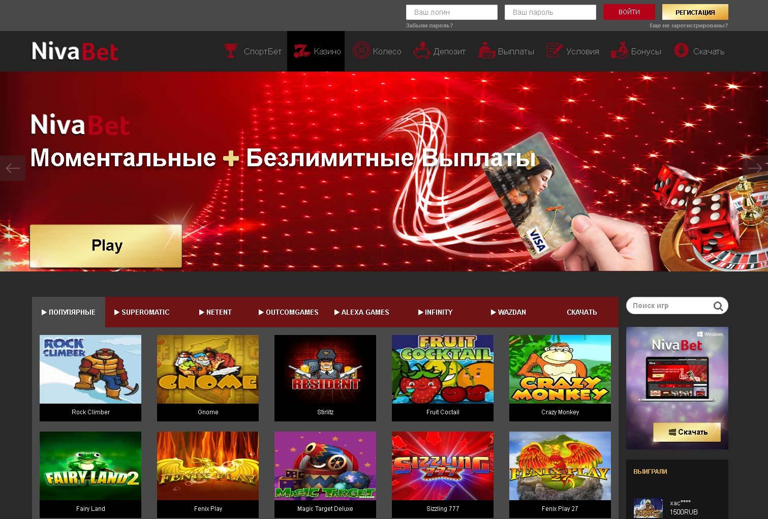 спортбет интернет казино