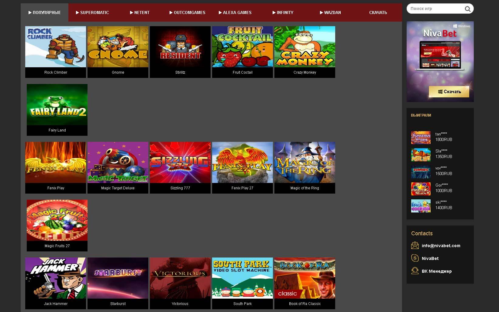 официальный сайт нивабет казино онлайн зеркало