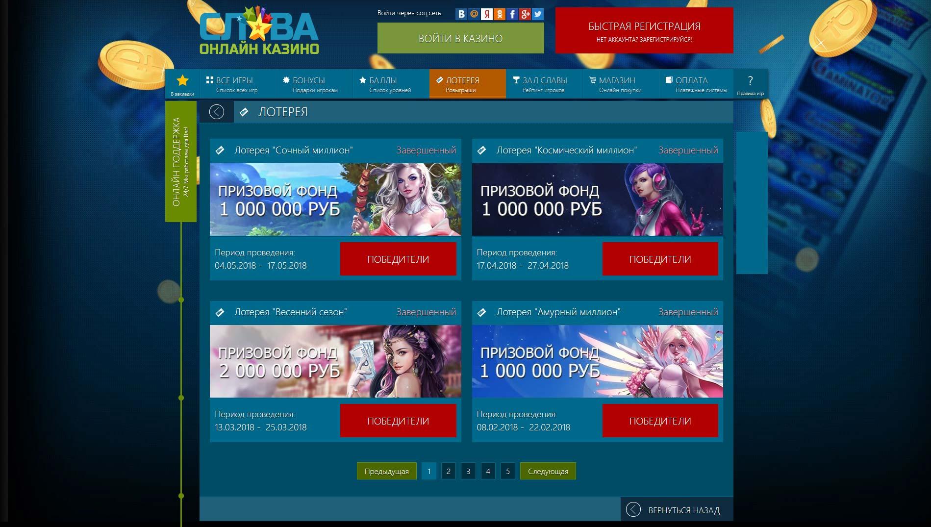 Войти в казино слава как стать сотрудником казино онлайн