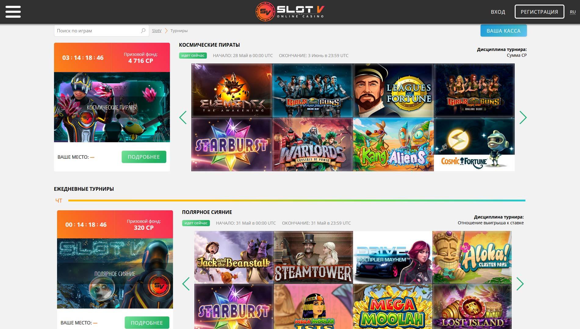 официальный сайт slot v casino промокод