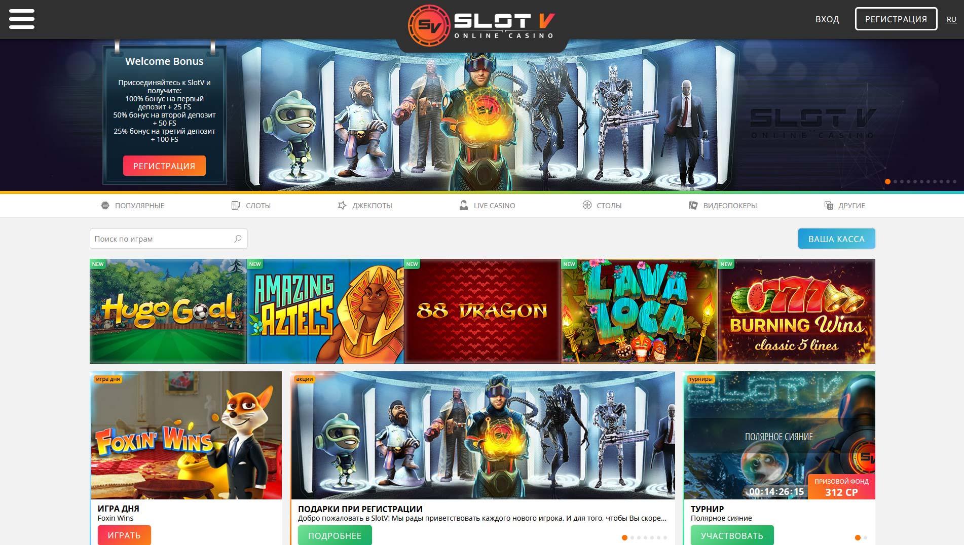 онлайн казино slot v отзывы
