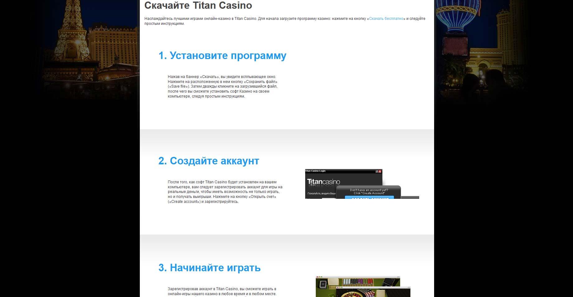 скачать казино титан