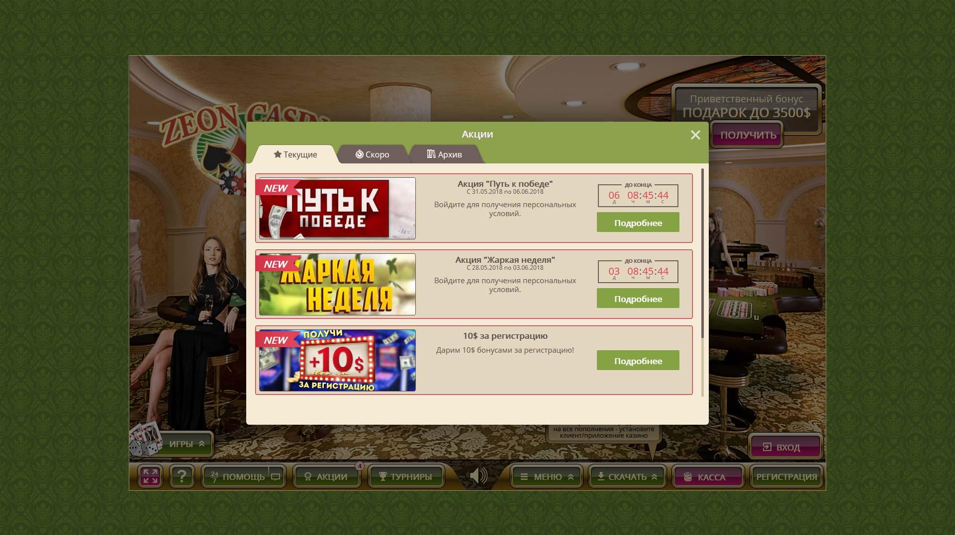 казино зеон играть