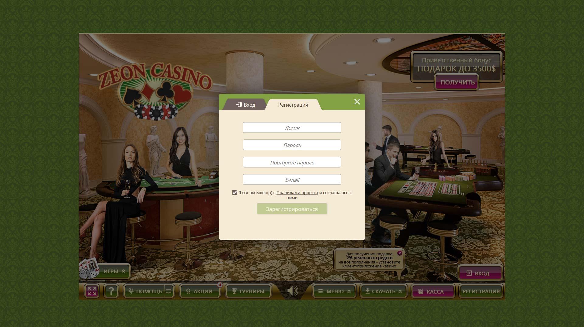 zeon казино вход