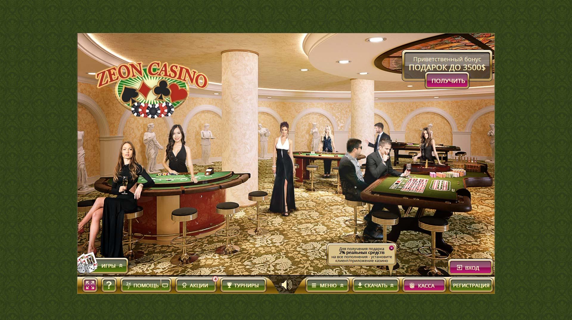 Zeon казино вход i казино где играют на рубли