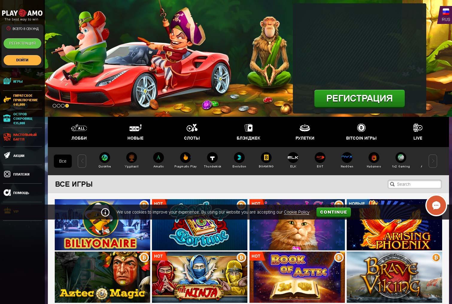 казино плей амо официальный сайт регистрация