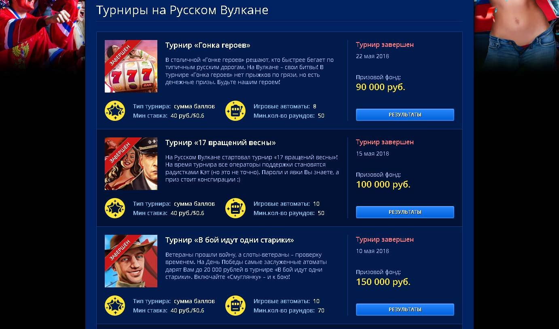 казино русский вулкан альтернативный адрес