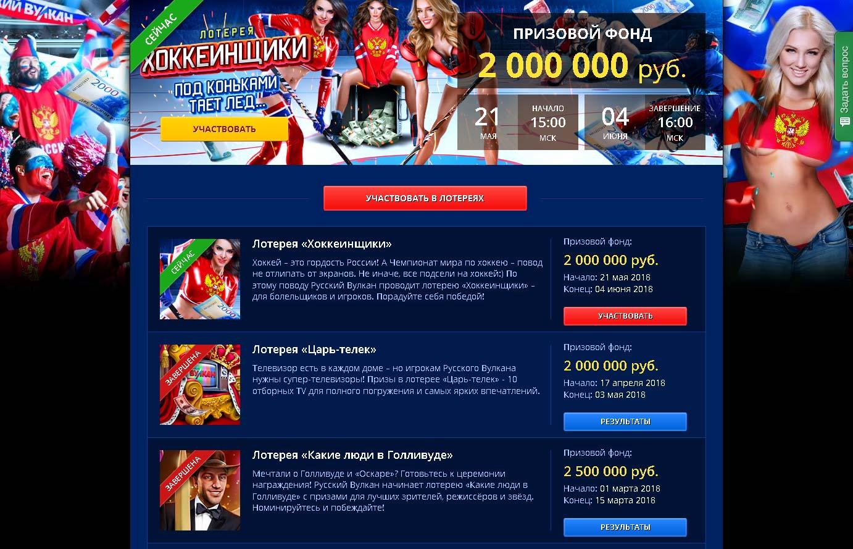 русский вулкан казино онлайн