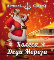 Колеса Деда Мороза — 500 000 руб + 500 спинов