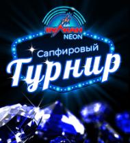 Сапфировый турнир — 75 000 руб