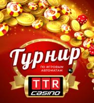 Турнир по игровым автоматам — 25 000 евро
