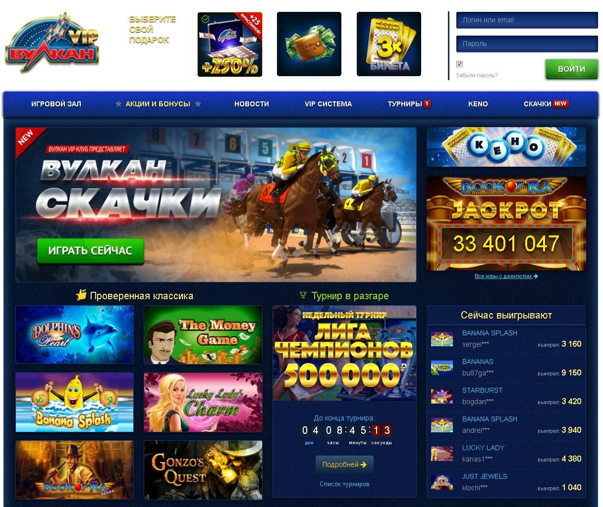 вулкан вип бонус за регистрацию в казино