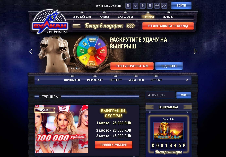 вулкан платинум казино официальный сайт мобильная