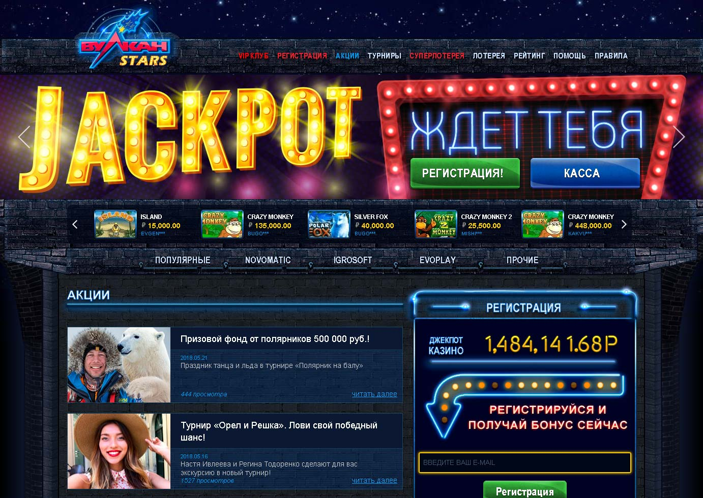 вулкан старс казино мобильная